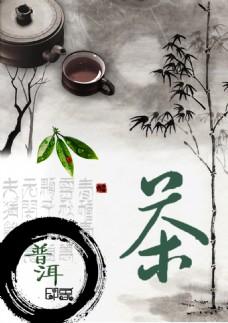 中国风普洱茶文化海报背景设计