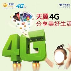 中国电信4G图片