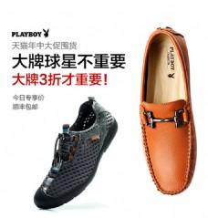 男鞋钻展图