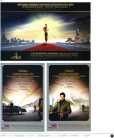 中国房地产广告年鉴 第一册 创意设计_0175