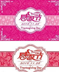 感恩节字体欧式花纹背景图片