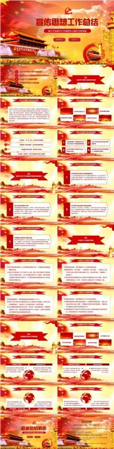 新时代中国特色宣传思想总结PPT模板范本