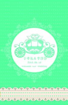 婚礼tiffany蓝色水牌设计