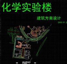 学楼化学实验楼CAD设计图图片
