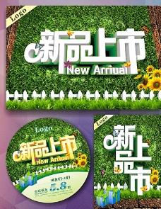 春季新品上市海报图片