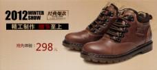男士棉鞋海报