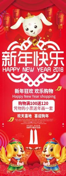 2018狗年新年快乐展架设计