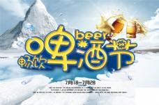 畅饮啤酒节海报