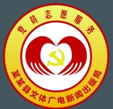 党员志愿服务图片