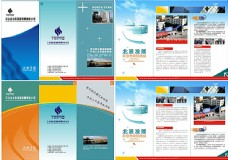 企业宣传手册