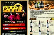 葡萄酒传单图片