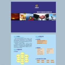 公司单页设计图片