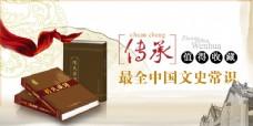 中国文史常识app海报