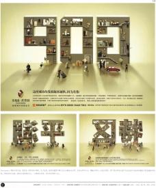中国房地产广告年鉴 第一册 创意设计_0190