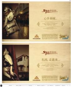 中国房地产广告年鉴 第一册 创意设计_0180
