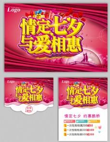 情定七夕情人节广告设计
