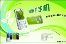 小清新手机广告cdr源文件