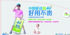 中国移动4G广告图片