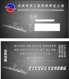 志诚广告公司名片