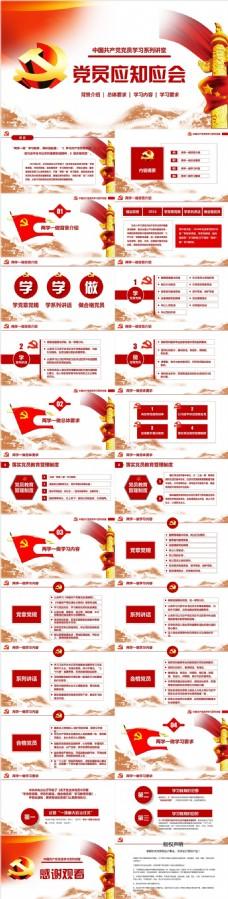 中国共产党党员应知应会培训PPT模板范本