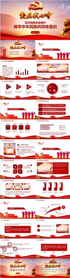 中华民族共同体意识培养学习PPT模板范本