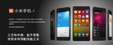 小米手机4图片