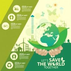 时尚地球环保插画