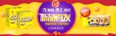 淘宝商城食品banner图PSD分层