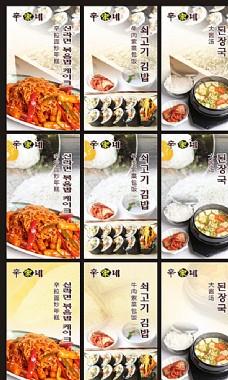 紫菜包饭 寿司海报图片