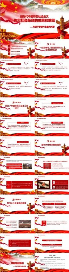 新时代中国特色社会主义学习PPT模板范本