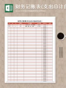 财务记账表(支出总计自动生成)