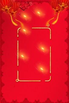 中式喜庆海报背景设计