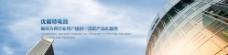 电池广告banner图片