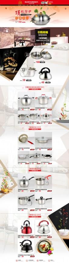 厨具首页设计