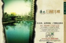 洋楼房地产广告图片
