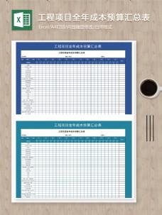 工程项目全年成本预算汇总表自动记录excel图表