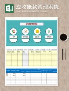 应收账款管理系统设计
