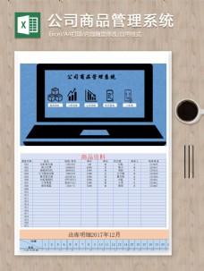 公司商品管理系统出库明细excel表