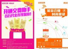 中国电信交费助手图片