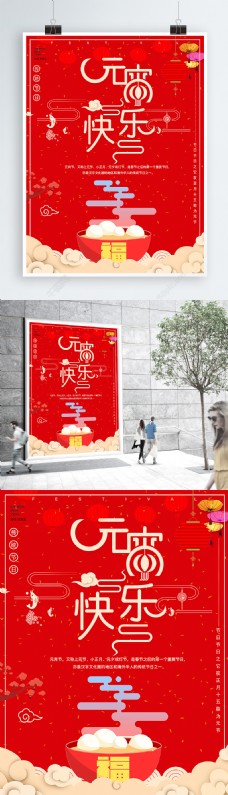 红色喜庆元宵节广告设计模板