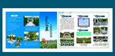 公墓三折页图片
