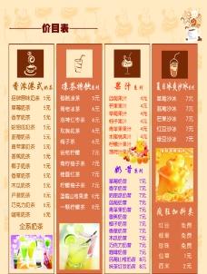 奶茶店價目表圖片