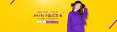 15秋季新品上市促销广告PSD图片