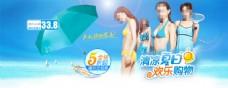 淘宝女装泳衣海报