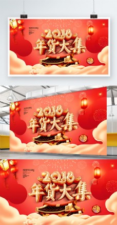 208年货大集狗年新春年货节促销展板海报