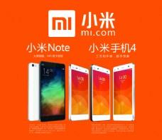 小米4小米note高清广告设计宣传页