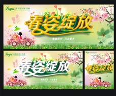 春姿绽放海报