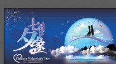 七夕情人节浪漫促销海报背景