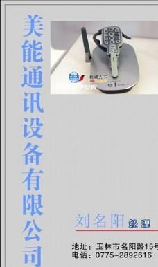名片模板 电脑通讯 平面设计_0549