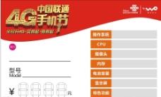 中国联通手机节价签牌图片